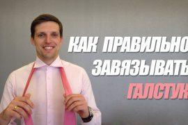 Как завязать галстук – несколько способов с инструкцией