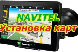 Как установить карты на навигатор Навител?
