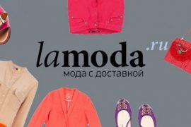 Покупка в интернет-магазине «Ламода» через сервис «КэшФоБрендс»