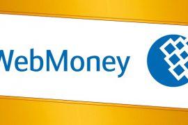 Обменник Вебмани: как вывести на карту электронные деньги