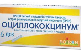 Применение оциллококцинума