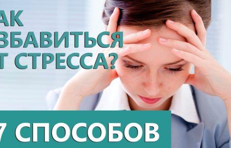 Совет невролога по избавлению от стресса