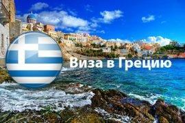 Сколько стоит виза в Грецию для россиян