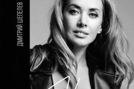 Презентован дизайн обложки книги о Жанны Фриске